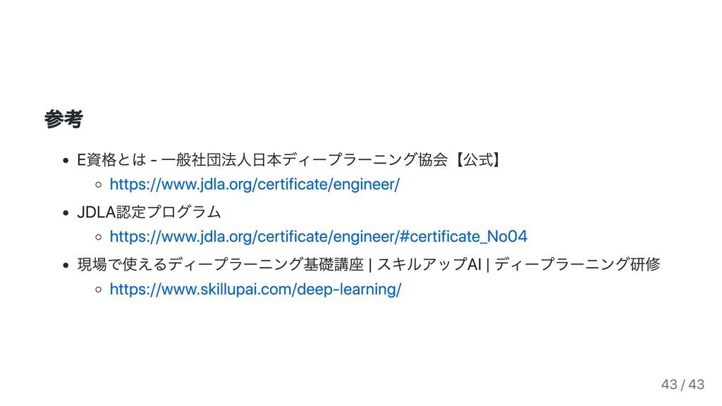 参考 E資格とは - ⼀般社団法⼈⽇本ディープラーニング協会【公式】 https://www....