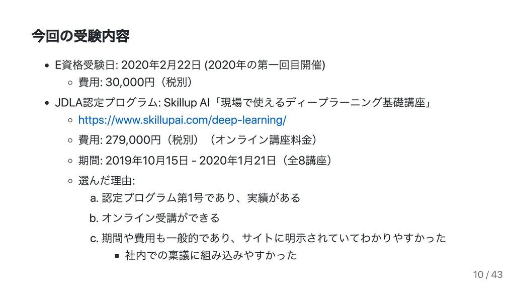 今回の受験内容 E資格受験⽇: 2020年2⽉22⽇ (2020年の第⼀回⽬開催) 費⽤: 3...