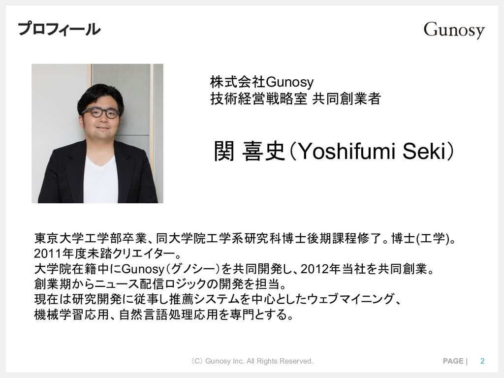 (C) Gunosy Inc. All Rights Reserved. PAGE | 2 プ...