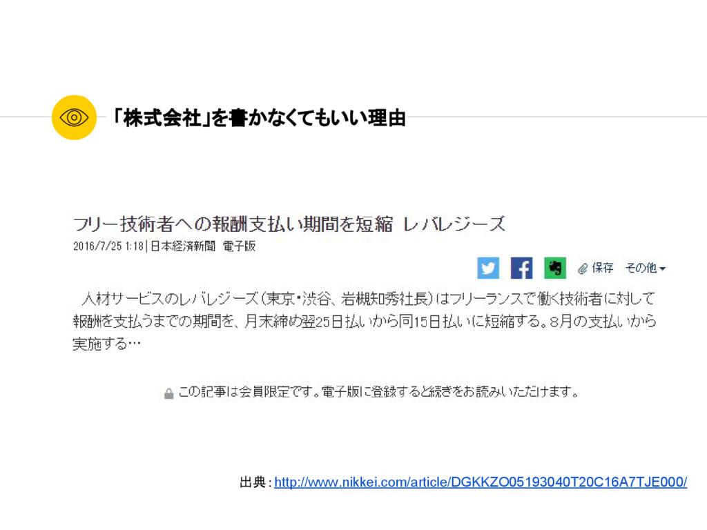 「株式会社」を書かなくてもいい理由 出典:http://www.nikkei.com/arti...