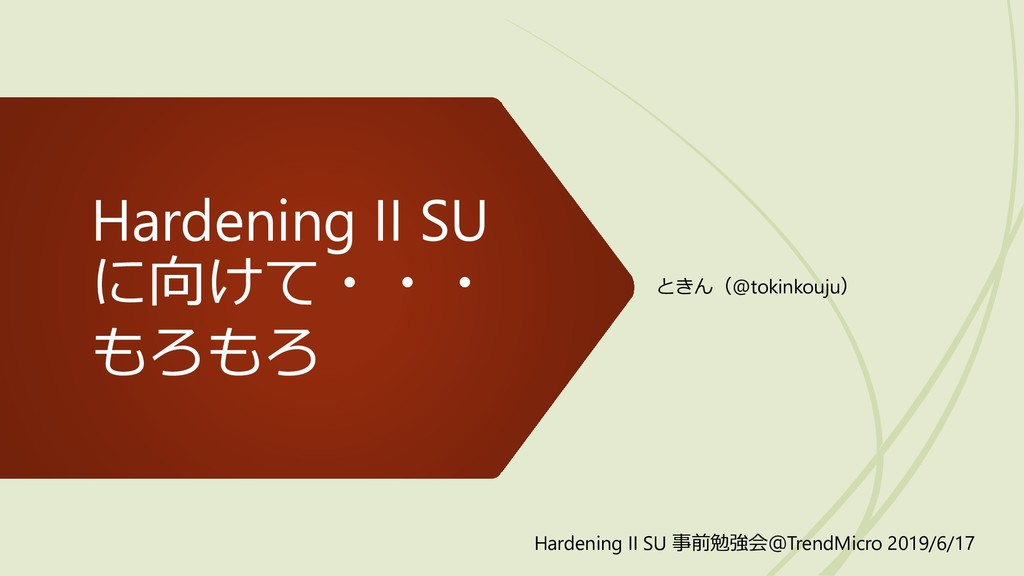 Hardening II SU に向けて・・・ もろもろ ときん(@tokinkouju) H...