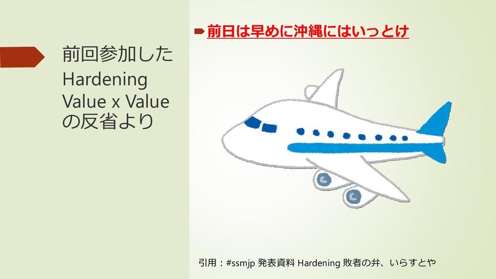 前回参加した Hardening Value x Value の反省より 前日は早めに沖縄に...