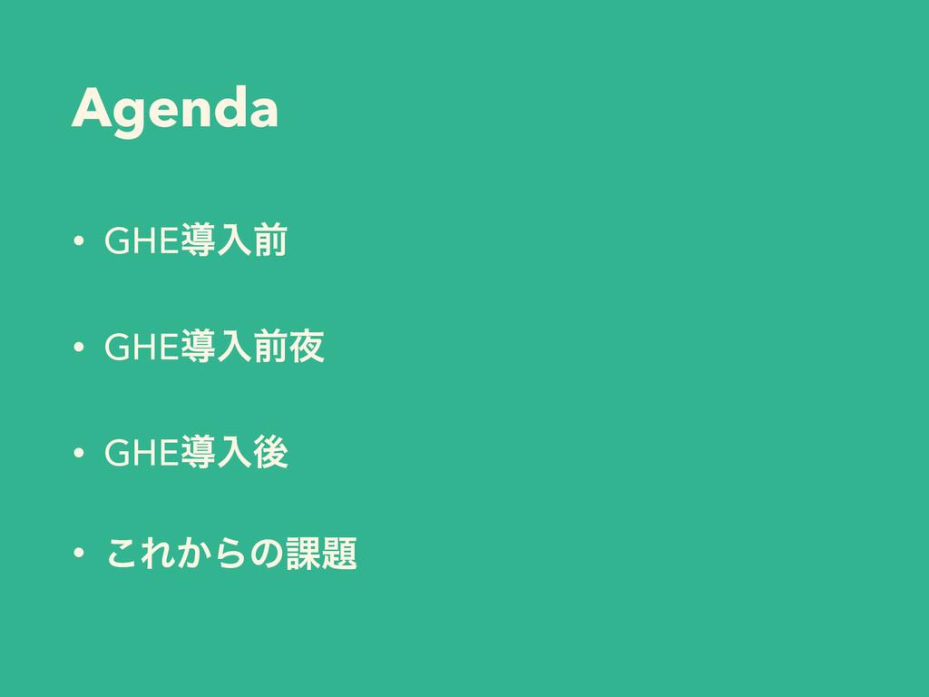 Agenda • GHEಋೖલ • GHEಋೖલ • GHEಋೖޙ • ͜Ε͔Βͷ՝