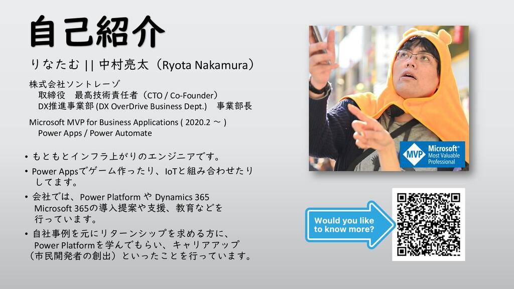 自己紹介 りなたむ || 中村亮太(Ryota Nakamura) 株式会社ソントレーゾ 取締...