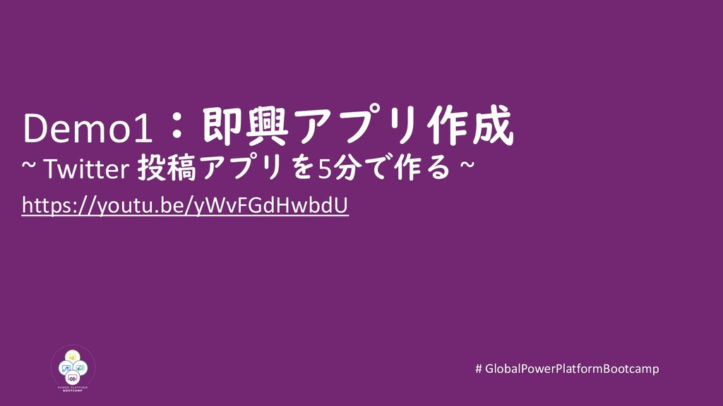 # GlobalPowerPlatformBootcamp Demo1:即興アプリ作成 ~ T...