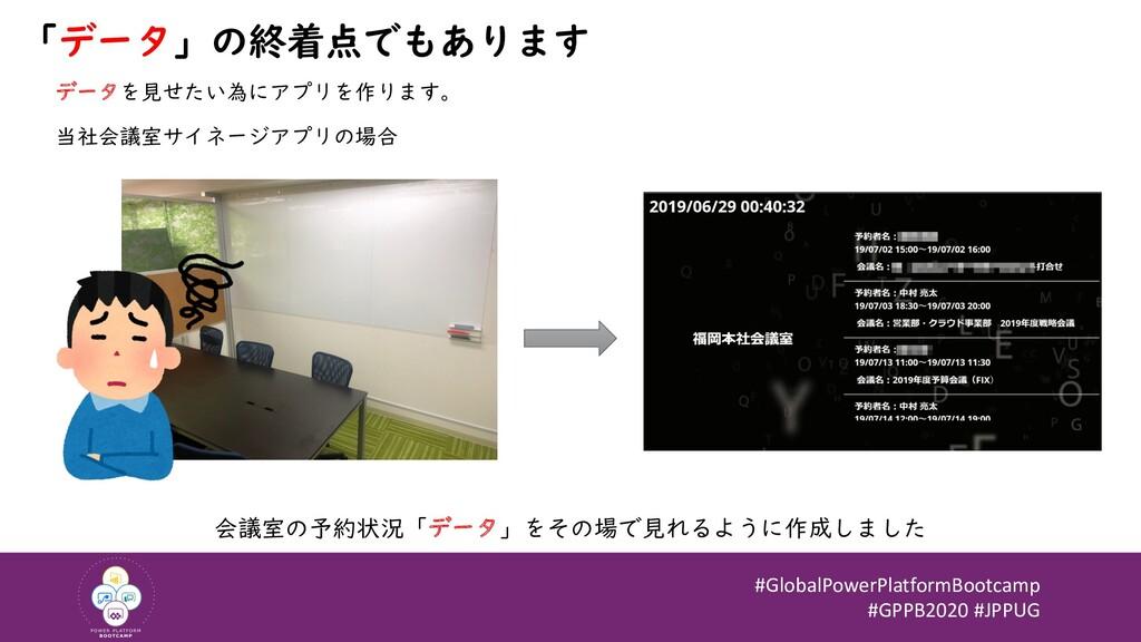 #GlobalPowerPlatformBootcamp #GPPB2020 #JPPUG 「...
