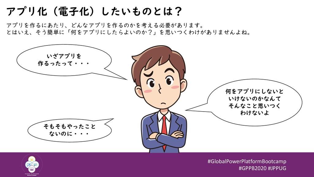 #GlobalPowerPlatformBootcamp #GPPB2020 #JPPUG ア...