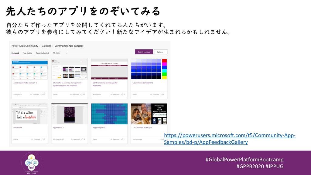 #GlobalPowerPlatformBootcamp #GPPB2020 #JPPUG 先...