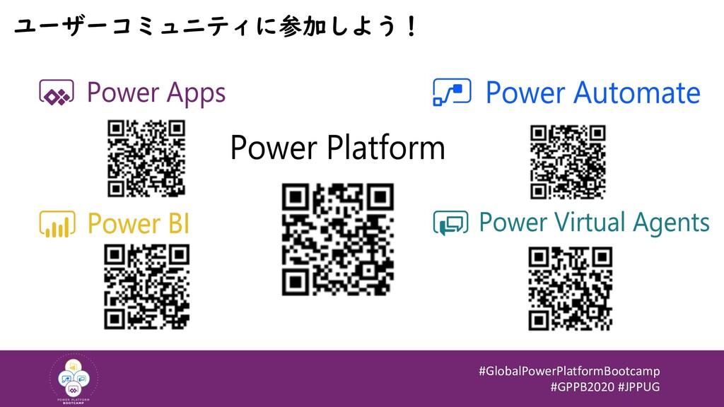 #GlobalPowerPlatformBootcamp #GPPB2020 #JPPUG ユ...