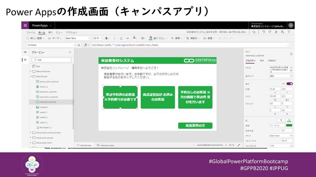 #GlobalPowerPlatformBootcamp #GPPB2020 #JPPUG P...