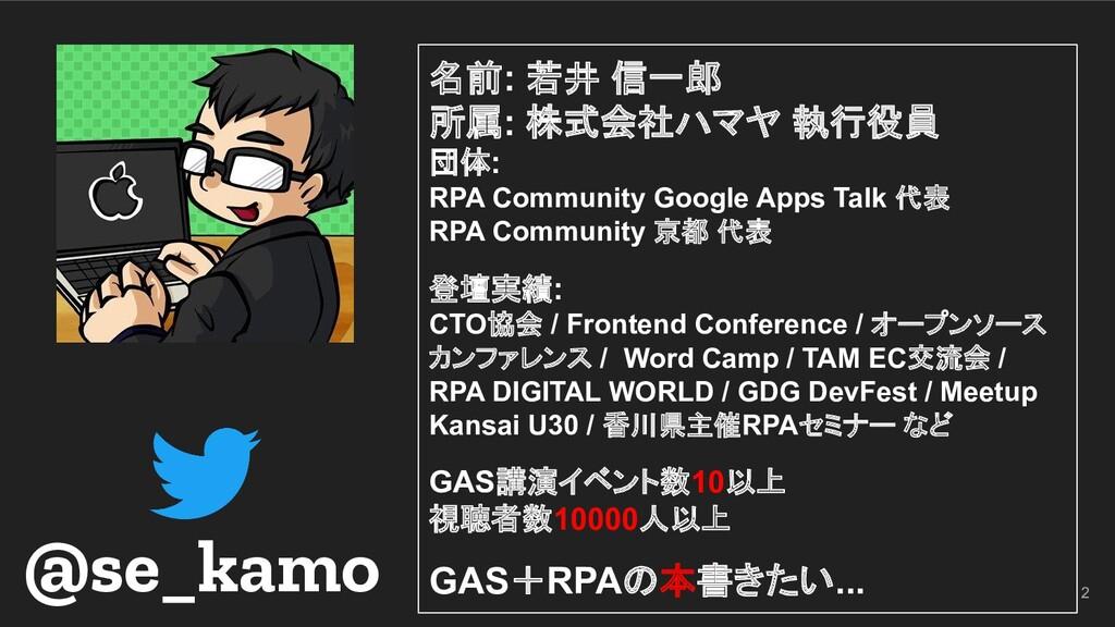 @se_kamo 名前: 若井 信一郎 所属: 株式会社ハマヤ 執行役員 団体: RPA Co...
