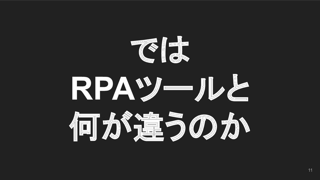 では RPAツールと 何が違うのか 11