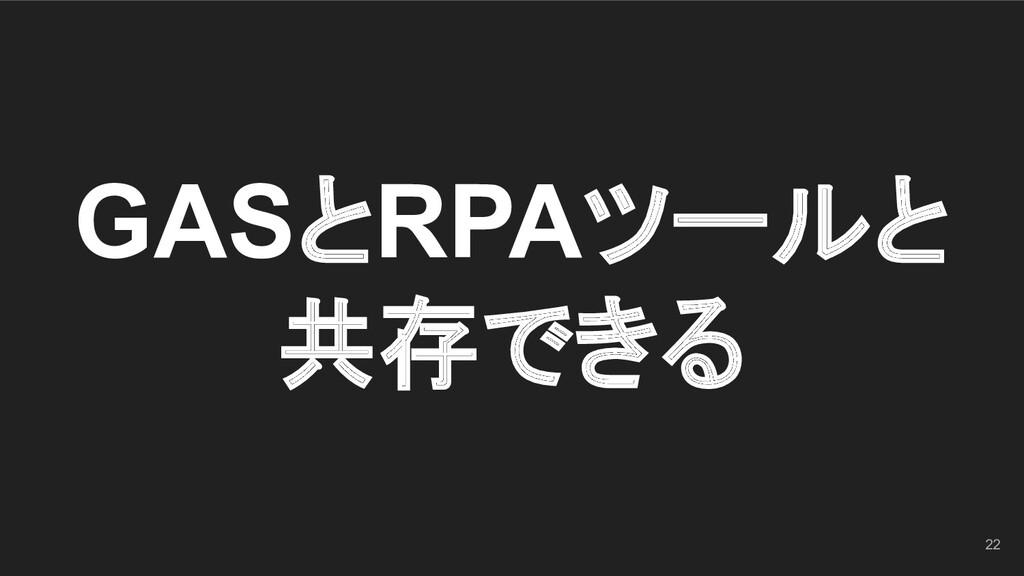 GASとRPAツールと 共存できる 22