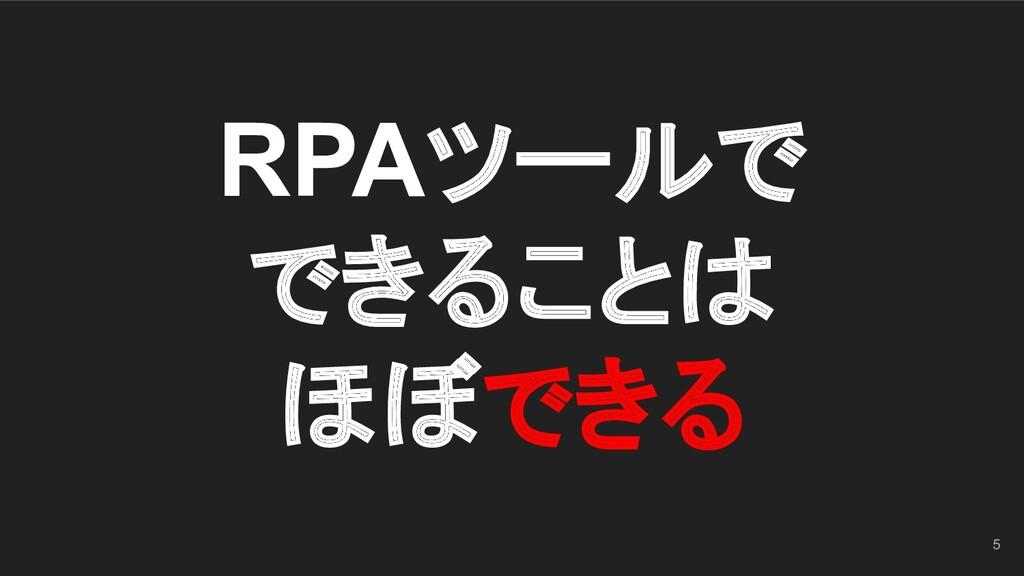 RPAツールで できることは ほぼできる 5