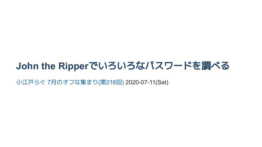 John the Ripperでいろいろなパスワードを調べる 小江戸らぐ 7月のオフな集まり(...