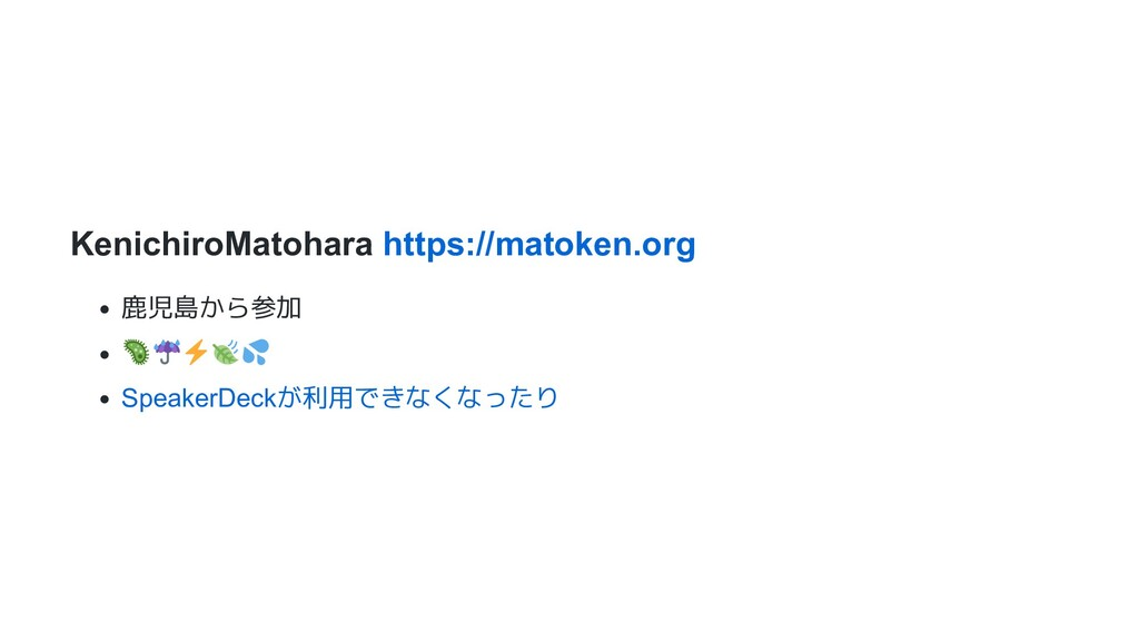 KenichiroMatohara https://matoken.org 鹿児島から参加 S...