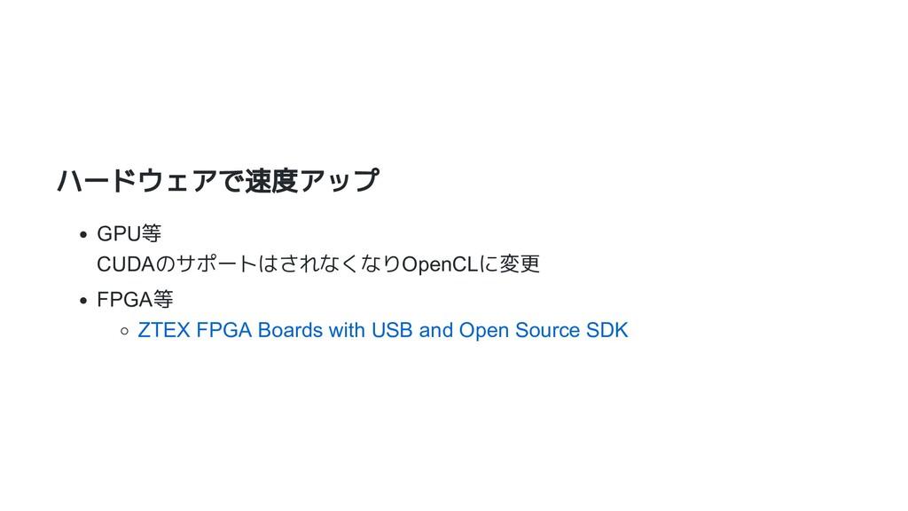 ハードウェアで速度アップ GPU等 CUDAのサポートはされなくなりOpenCLに変更 FPG...