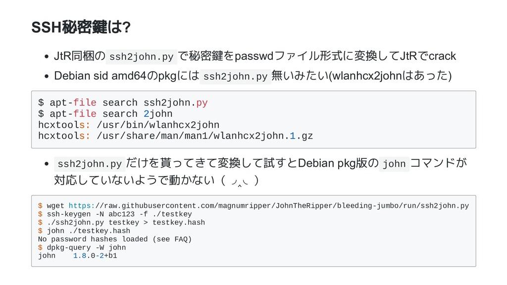 SSH秘密鍵は? JtR同梱の ssh2john.py で秘密鍵をpasswdファイル形式に変...
