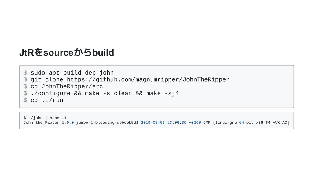 JtRをsourceからbuild $ sudo apt build-dep john $ g...
