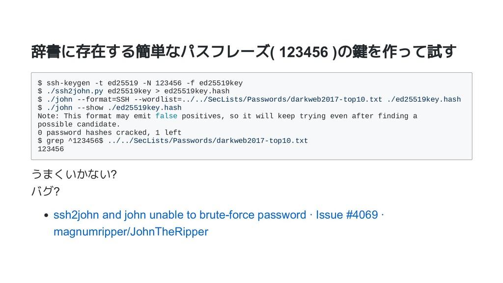 辞書に存在する簡単なパスフレーズ( 123456 )の鍵を作って試す $ ssh-keygen...