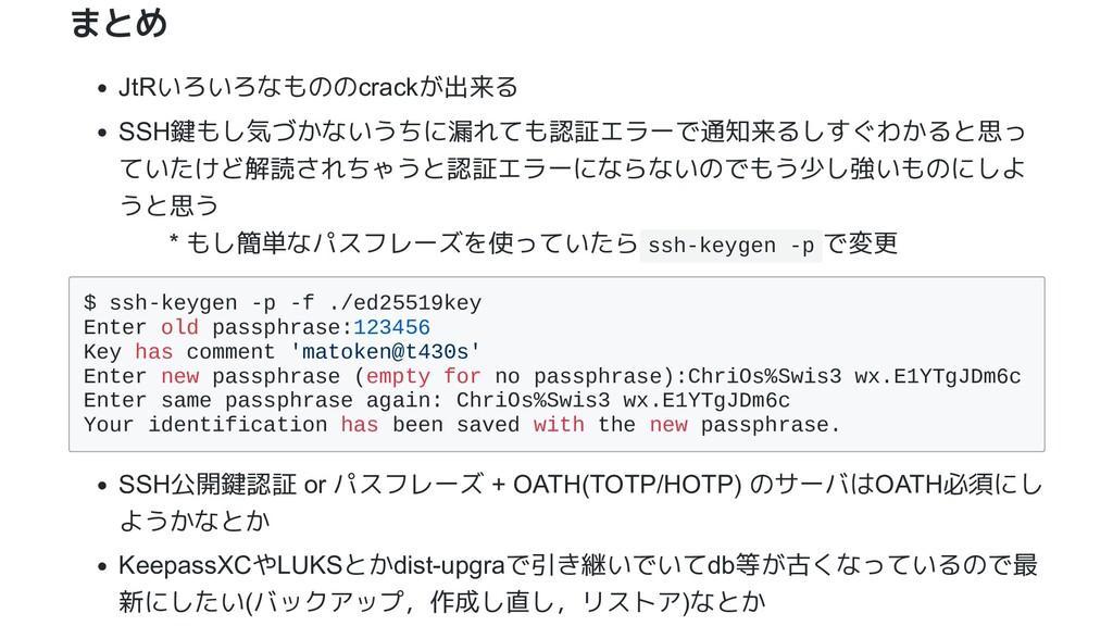 まとめ JtRいろいろなもののcrackが出来る SSH鍵もし気づかないうちに漏れても認証エラ...