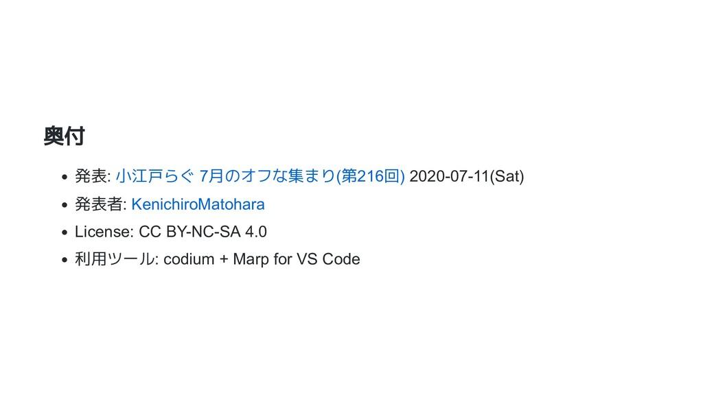 奥付 発表: 小江戸らぐ 7月のオフな集まり(第216回) 2020-07-11(Sat) 発...