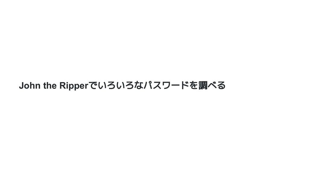 John the Ripperでいろいろなパスワードを調べる