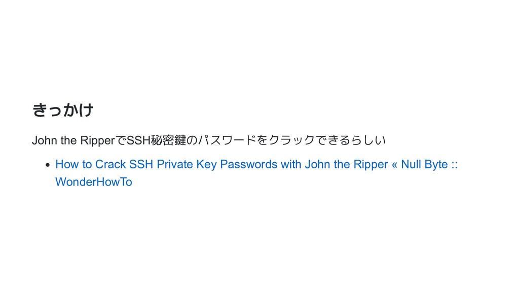 きっかけ John the RipperでSSH秘密鍵のパスワードをクラックできるらしい Ho...
