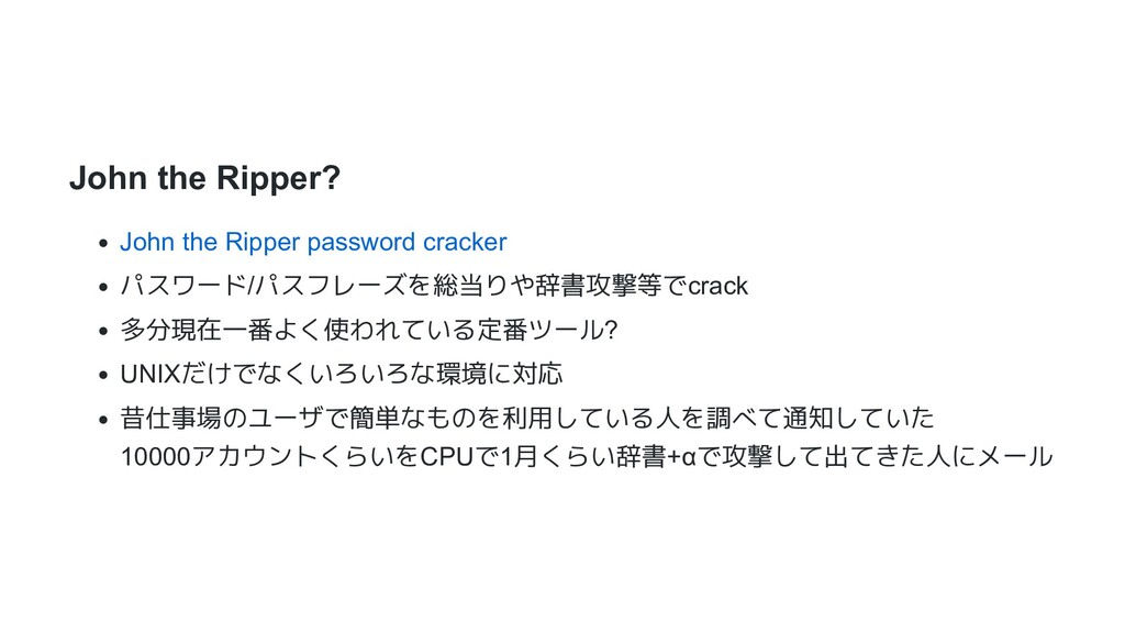 John the Ripper? John the Ripper password crack...