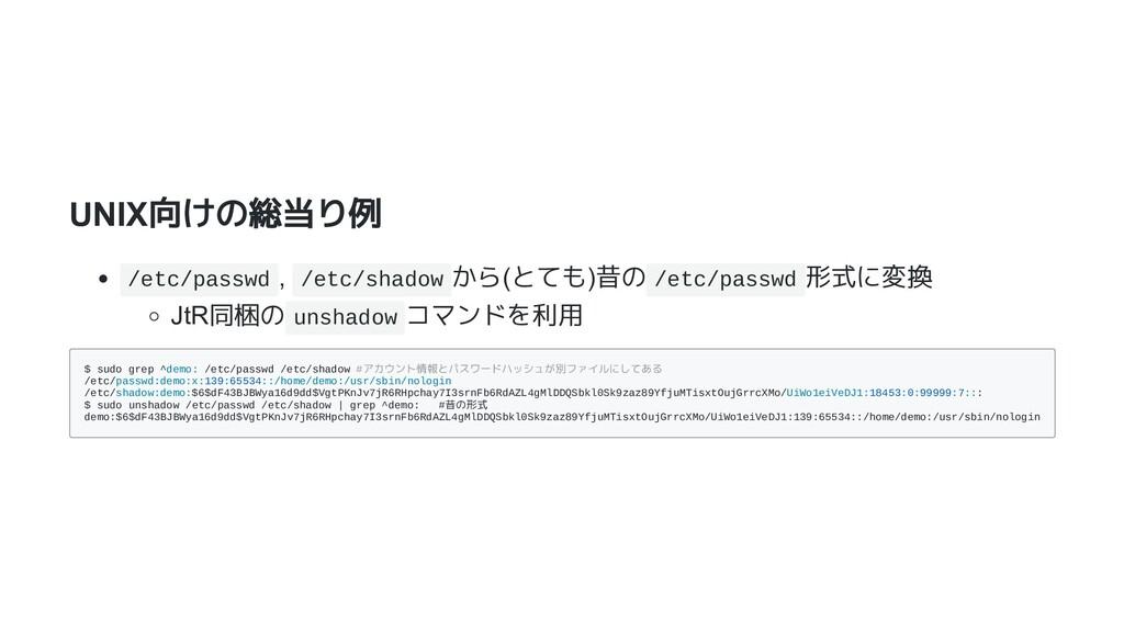 UNIX向けの総当り例 /etc/passwd , /etc/shadow から(とても)昔の...