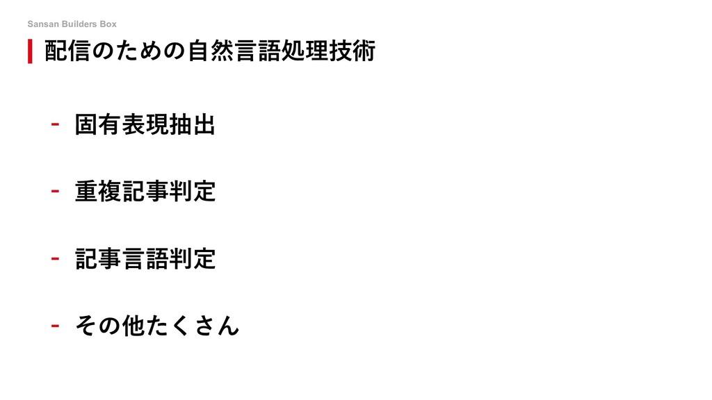 Sansan Builders Box 配信のための⾃然⾔語処理技術 - 固有表現抽出 - 重...