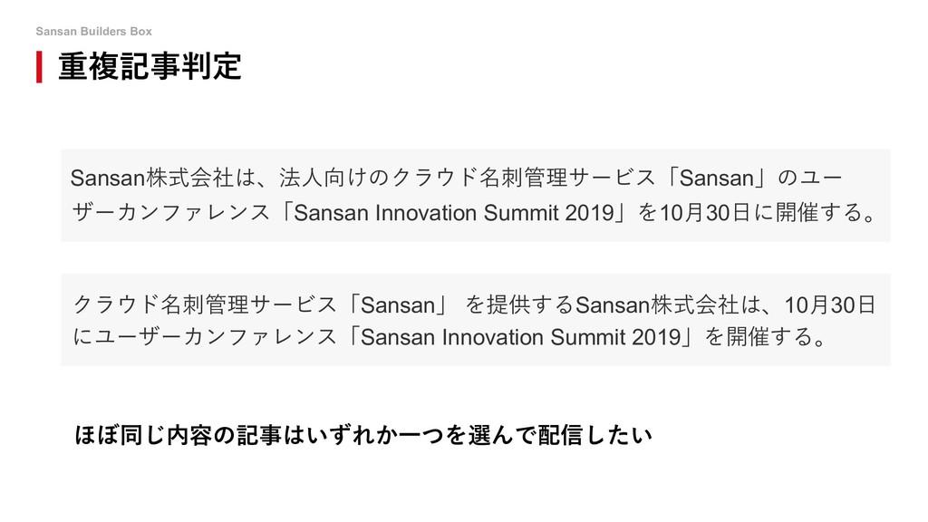 Sansan Builders Box Sansan株式会社は、法⼈向けのクラウド名刺管理サー...