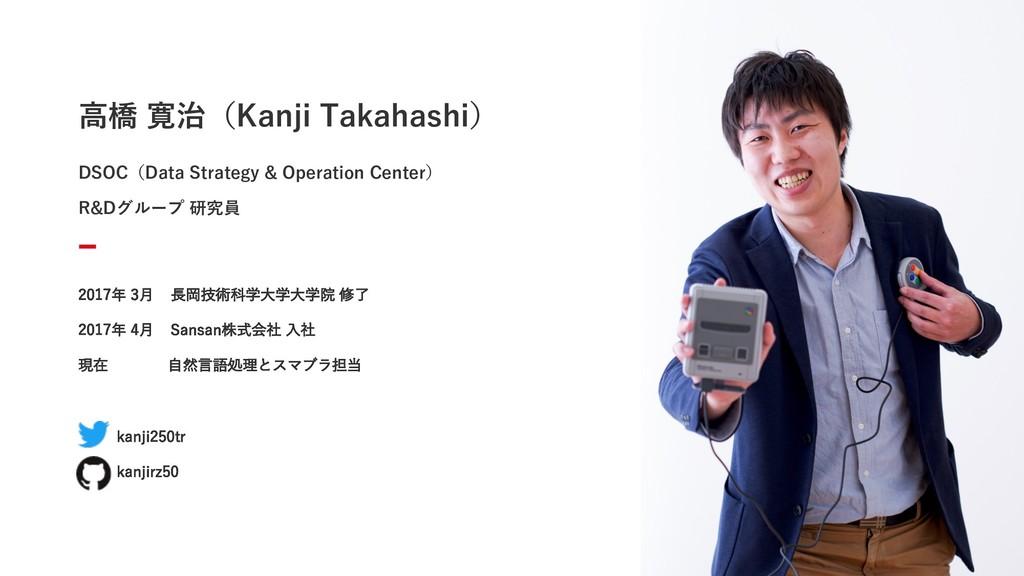⾼橋 寛治(Kanji Takahashi) 2017年 3⽉ ⻑岡技術科学⼤学⼤学院 修了 ...