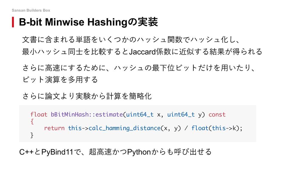 Sansan Builders Box ⽂書に含まれる単語をいくつかのハッシュ関数でハッシュ化...