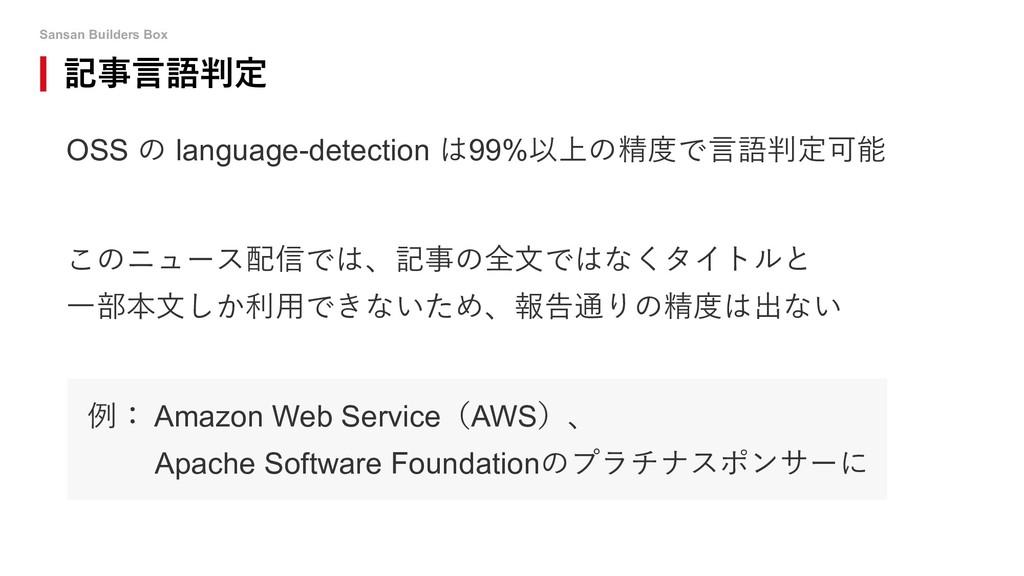 Sansan Builders Box OSS の language-detection は9...