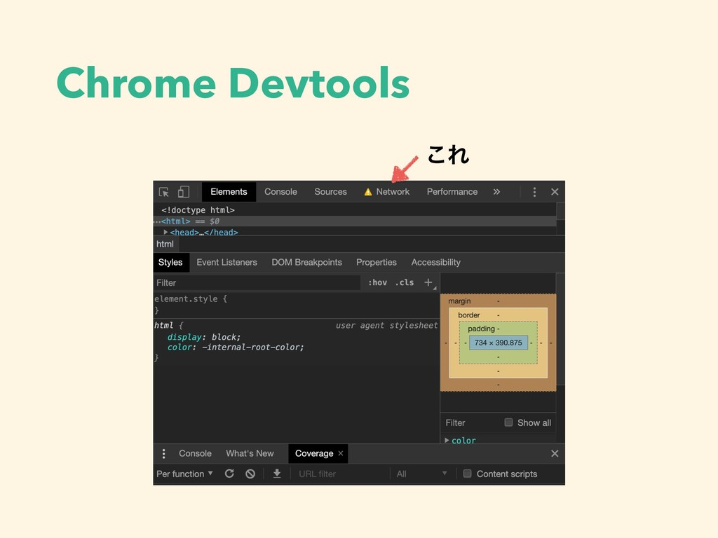Chrome Devtools ͜Ε