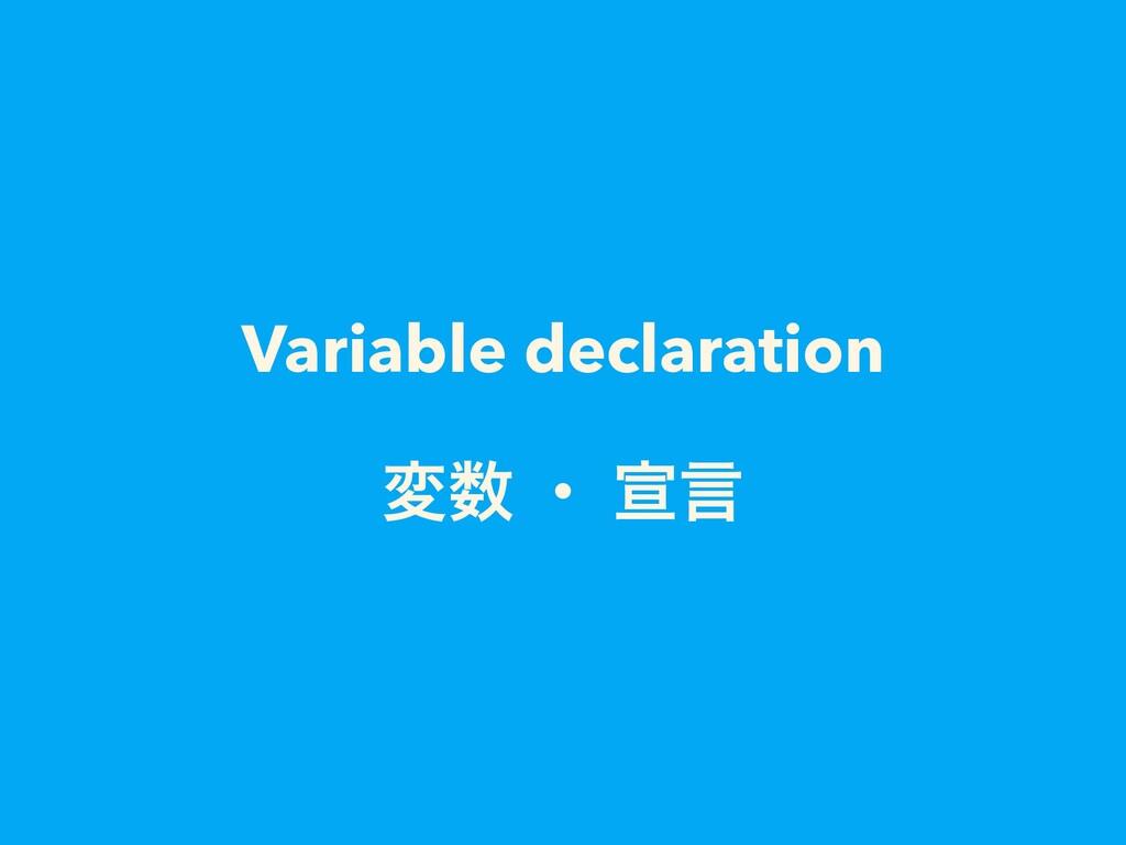 Variable declaration ม ɾ એݴ