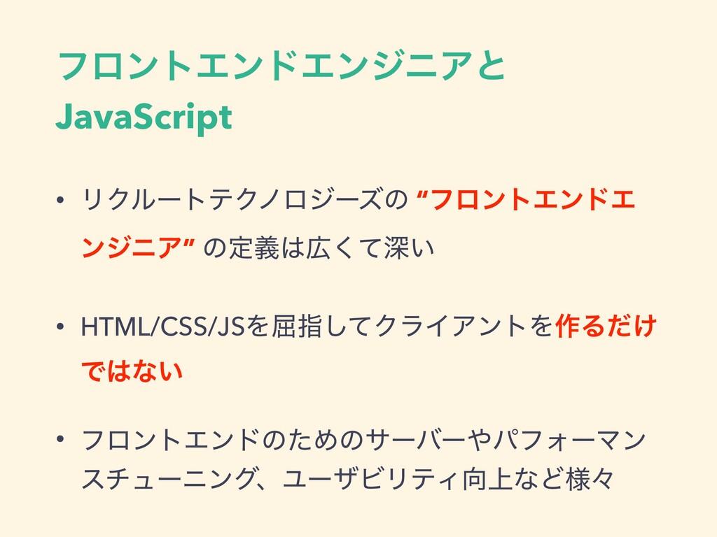"""ϑϩϯτΤϯυΤϯδχΞͱ JavaScript • ϦΫϧʔτςΫϊϩδʔζͷ """"ϑϩϯτΤ..."""