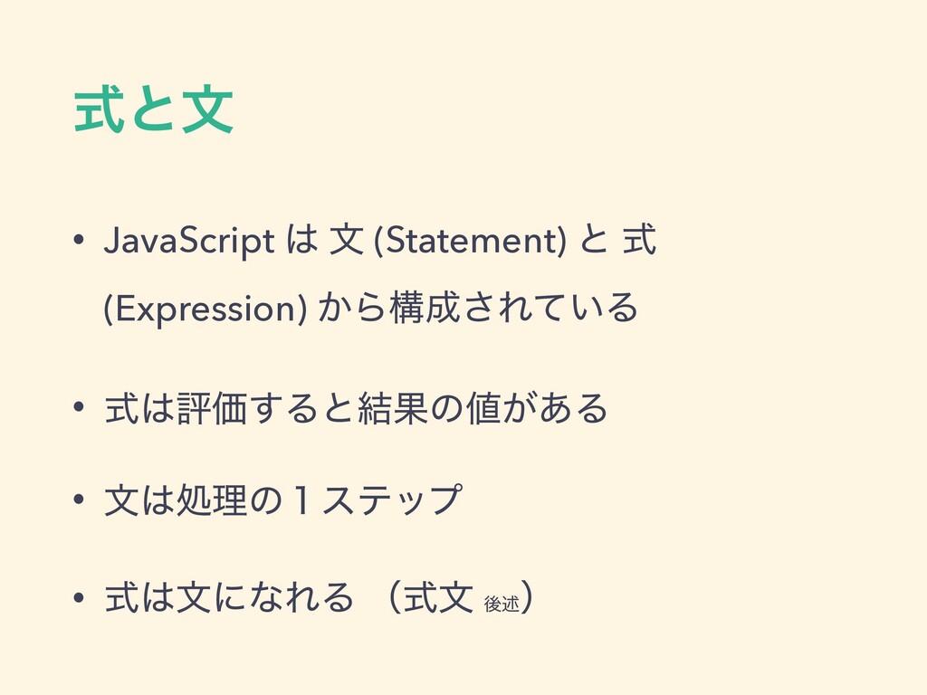 ࣜͱจ • JavaScript  จ (Statement) ͱ ࣜ (Expressio...