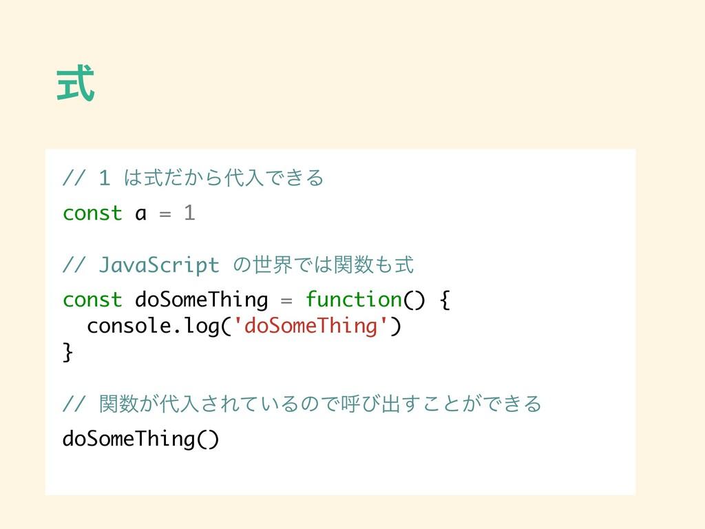 ࣜ // 1 ͔ࣜͩΒೖͰ͖Δ const a = 1 // JavaScript ͷੈք...