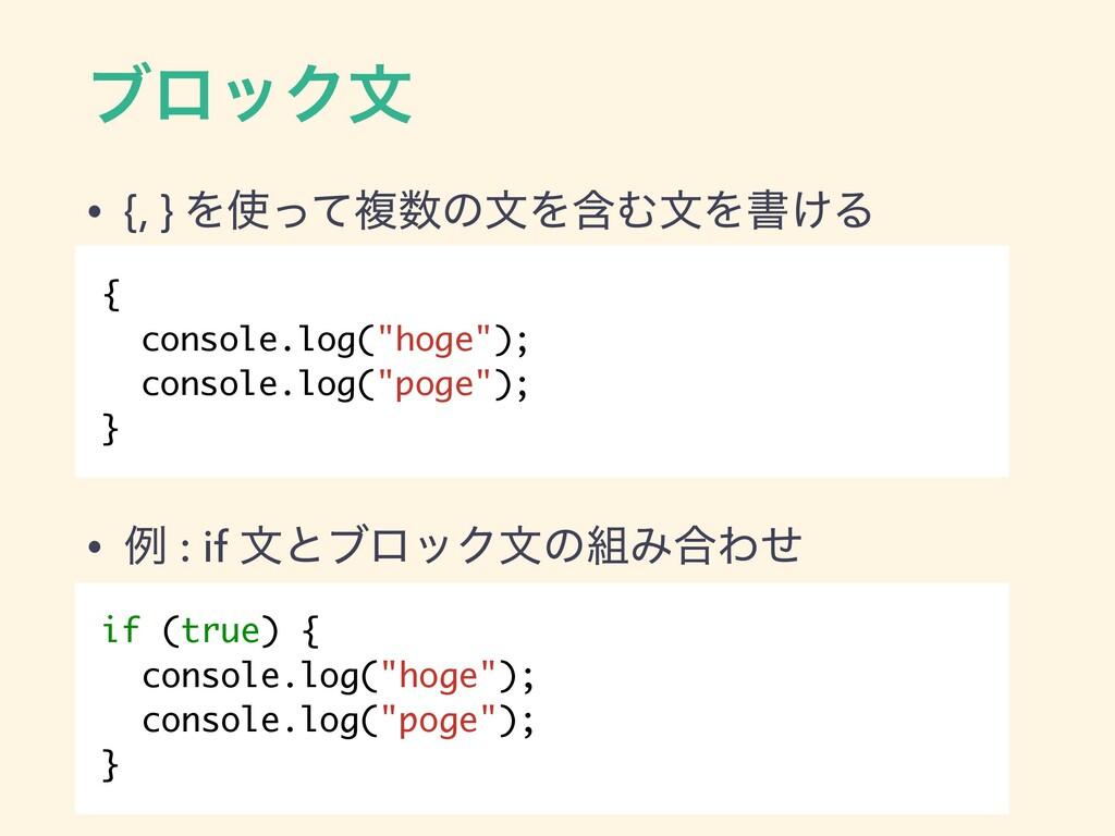 """ϒϩοΫจ • {, } ΛͬͯෳͷจΛؚΉจΛॻ͚Δ { console.log(""""ho..."""