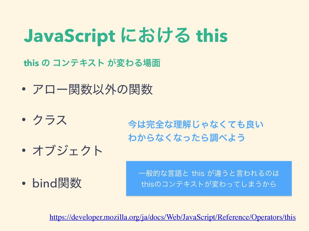 JavaScript ʹ͓͚Δ this • ΞϩʔؔҎ֎ͷؔ • Ϋϥε • ΦϒδΣΫ...
