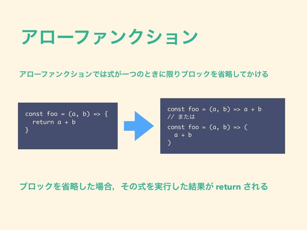 ΞϩʔϑΝϯΫγϣϯ const foo = (a, b) => { return a + b...