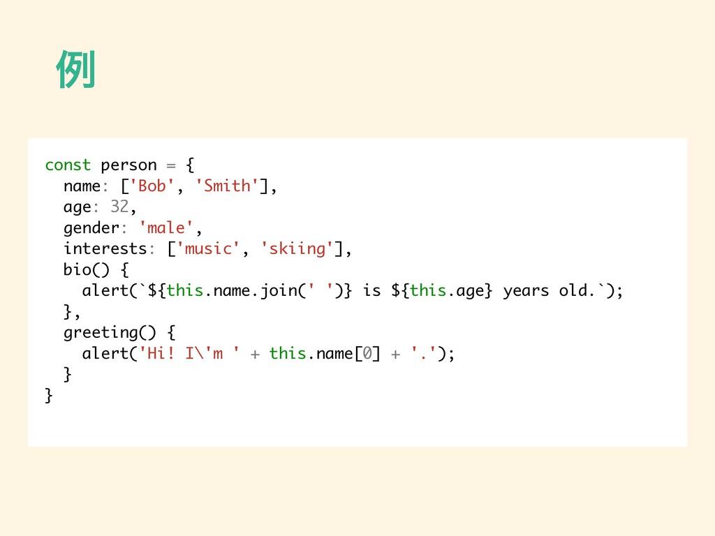 ྫ const person = { name: ['Bob', 'Smith'], age:...