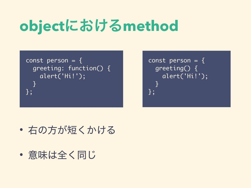 objectʹ͓͚Δmethod const person = { greeting() { ...
