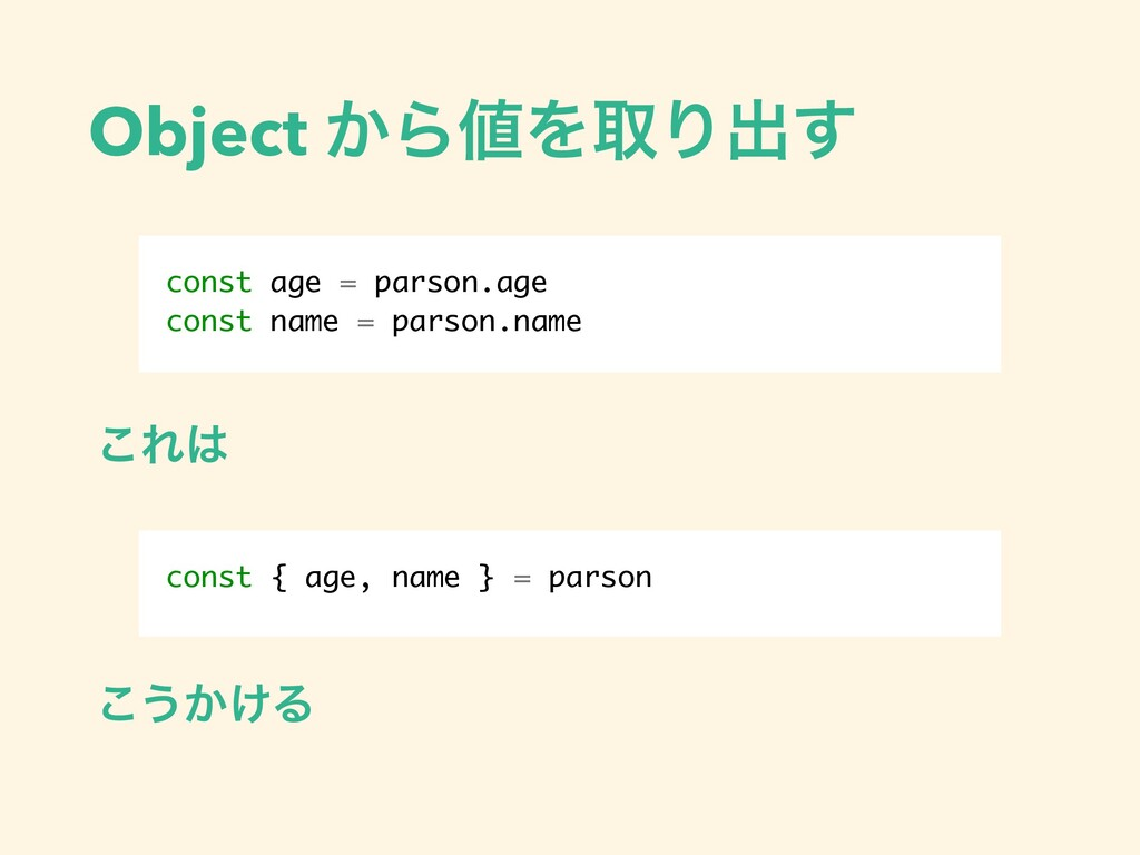 Object ͔Β஋ΛऔΓग़͢ const age = parson.age const na...