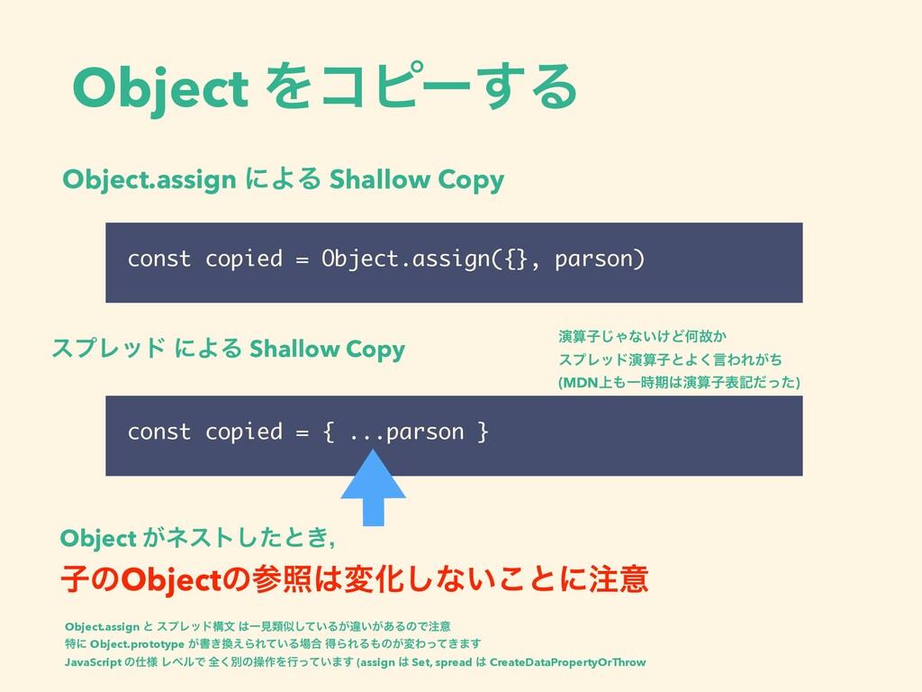 Object Λίϐʔ͢Δ const copied = { ...parson } cons...
