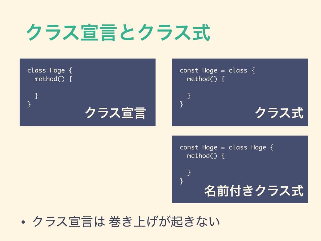 ΫϥεએݴͱΫϥεࣜ class Hoge { method() {  } } const ...