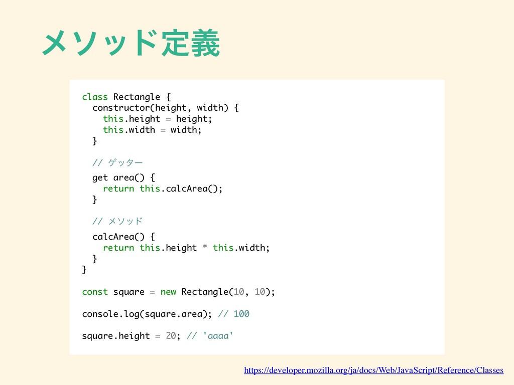 class Rectangle { constructor(height, width) { ...