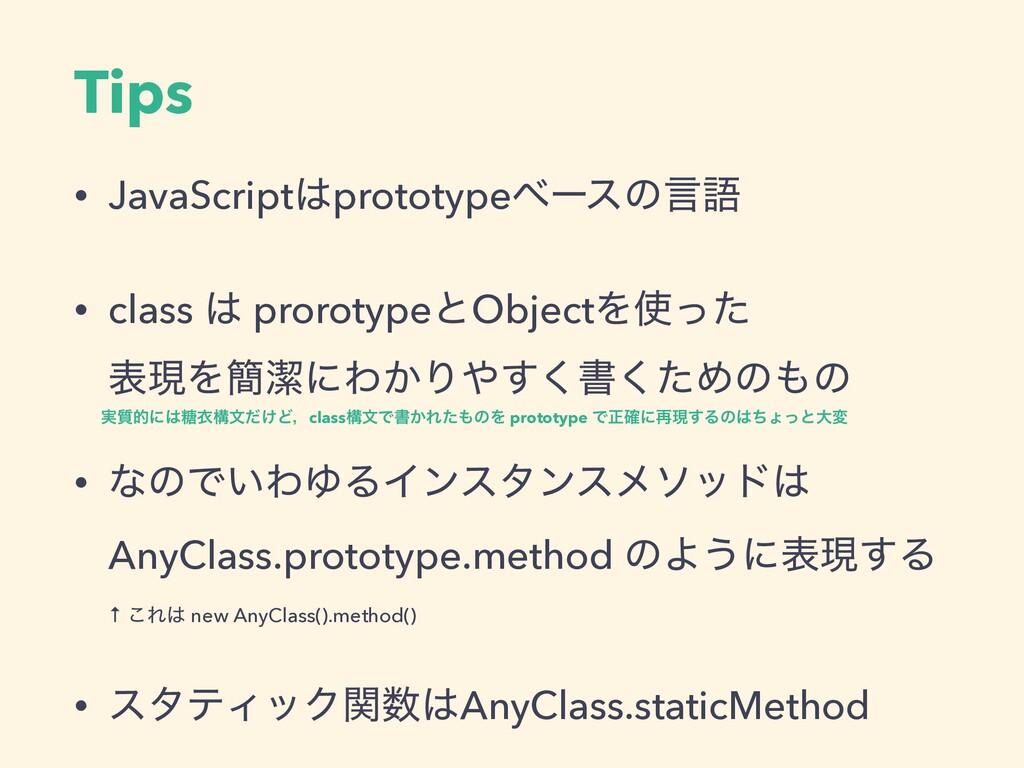 Tips • JavaScriptprototypeϕʔεͷݴޠ • class  pro...